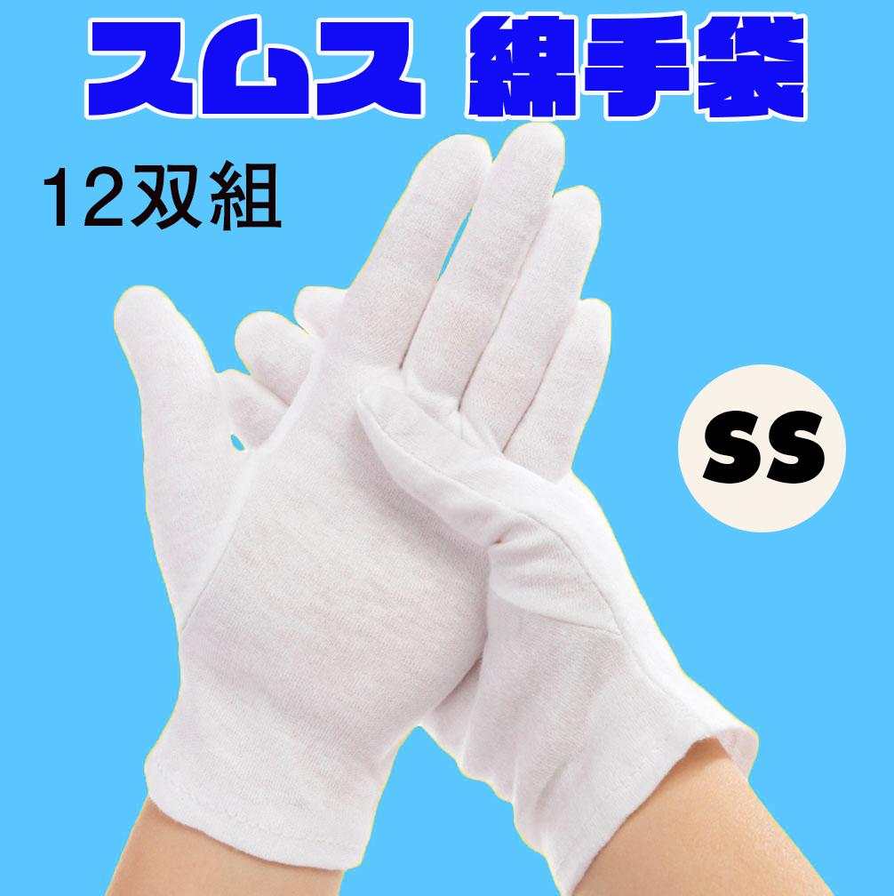 【希少サイズ】 スムス 綿手袋 純綿100% 12双入り 【SSサイズ】