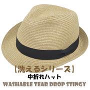【春夏物超人気商品】洗えるシリーズ 中折れハット 洗濯可 畳める UV遮蔽率99% サイズ調整付 179923