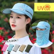 キャップ 帽子 レディース 折りたたみ UV 全5色 フェイスカバー付き 夏 メッシュ おしゃれ