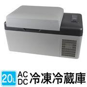 ポータブル冷凍冷蔵庫20L