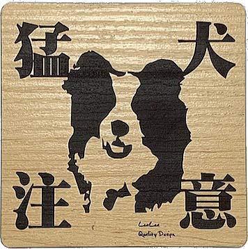 猛犬注意サインプレート (ボーダーコリー) 木目調アクリルプレート