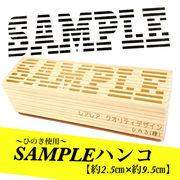 SAMPLE サンプル ハンコ  スタンプ 印鑑 ゴム印 (2.5cm×9.5cm)【Lサイズ】【ヒノキ台木】