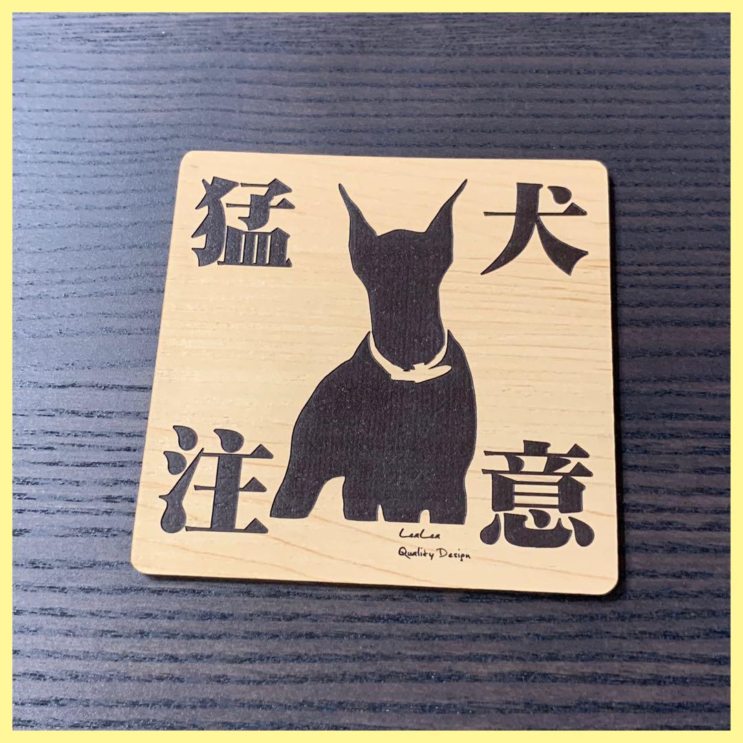 猛犬注意サインプレート (ドーベルマン) 木目調アクリルプレート