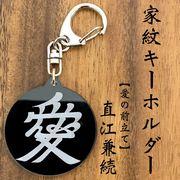 直江兼続02 家紋キーホルダー 愛の前立て 戦国 戦国武将シリーズ