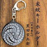 黒田官兵衛 家紋キーホルダー 黒田藤巴 戦国 戦国武将シリーズ