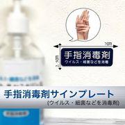 手指消毒剤 サインプレート ネイビー 消毒 除菌 ウイルス消毒