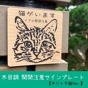 猫がいます 木目調 開閉注意 サインプレート【キジトラVer.】