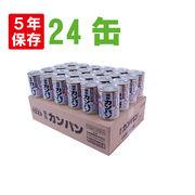 非常食 備食カンパン110gx24缶セット/箱金平糖入5年保存
