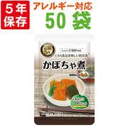 非常食  美味しい防災食 かぼちゃ煮 50袋/箱