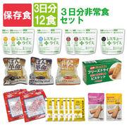 保存食 【全品7年保存食】3日分非常食セット