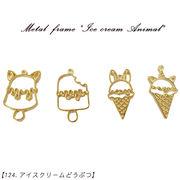 【オリジナル商品】メタルフレーム【124.アイスクリームどうぶつ】アイスクリーム アイス レジン枠 粘土