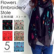 【即納】 最新春夏 ストール 大判 刺繍ストールNo.3 刺繍 シンプル カラフル ネイチャー柄 自然