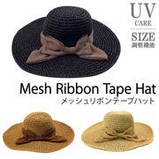 【即納】最新春夏 メッシュリボンテープハット つば広 帽子 ペーパー リボン付き ハット UV対策