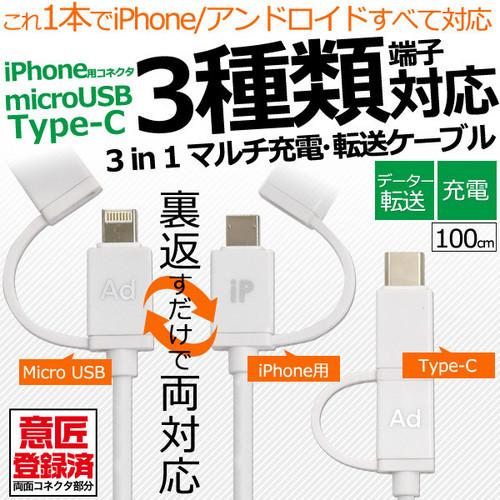 アイフォン 充電ケーブル microUSB タイプC iPhone アンドロイド 対応 通信 充電 マルチ充電 ノベルティ