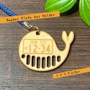 (名入れ)自動車ナンバープレート キーホルダー くじらVer【ひのき 両面彫り】鯨 オーダー ハンドメイド
