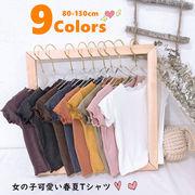 2019夏 韓国風 女の子 子供服 可愛いキッズ Tシャツ 無地 9色 フリル袖