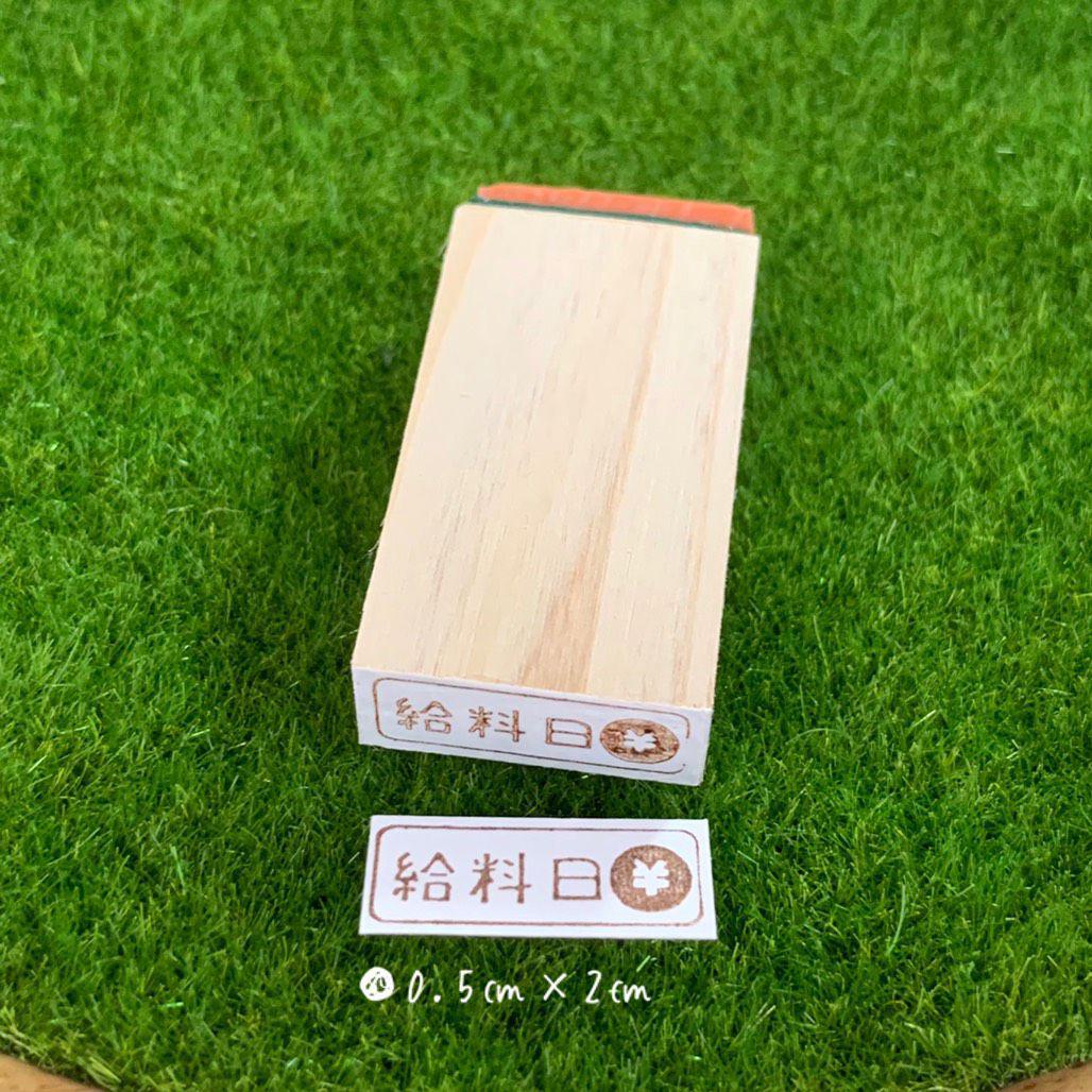 人気商品【ゴム印】給料日 ハンコ(0.5cm×2cm)ハンドメイド