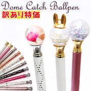 【訳あり・アウトレット】ドームキャッチボールペン【全10色】◆オリジナルボールペンを作ろう! ◆B品