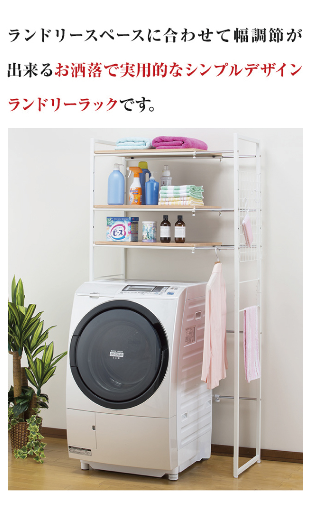 ランドリーラック おしゃれ 伸縮 スリム 収納 洗濯機ラック 洗濯機棚 整理棚 伸縮ランドリーラック