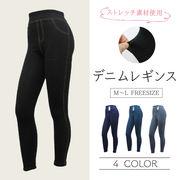 【春レギンス】レディース ステッチプリント デニムレギンス フリーサイズ 10本セット(4色)
