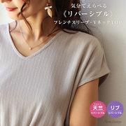 【U-8】【SALE】Vネック 天竺 リブ リバーシブル カットソー【春夏】