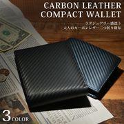 本革 カーボンレザー 二つ折り 財布 メンズ レディース レザー たっぷり収納 お札入れ 小銭入れ