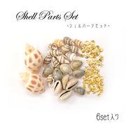 【数量限定】【海シリーズセット】84個/セット 貝 ヒトデ シェル 海 夏 レジン