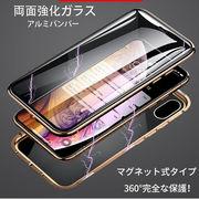 一部即納//iPhoneXS MAX アルミバンパー 透明 強化9Hガラス 全面保護 マグネット式 カバー 軽量