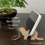 Wood スマートフォン スタンド フェレットキーホルダー (Ferret Ver.)【ヒノキ使用】