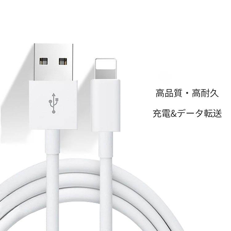 ケーブル スマホ 充電ケーブル iPhone 充電器ipadケーブル 充電ケーブル コード線