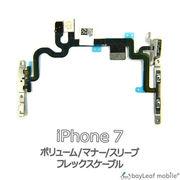 iPhone 7 ボリューム マナー スリープ 修理 交換 部品 互換 音量 パーツ リペア アイフォン