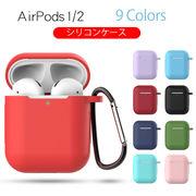 【一部即納】Airpods1/2 エアポッズかわいいカバー おすすめ 収納ケース 無地 パステル