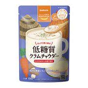 ロカボスタイル 低糖質クラムチャウダー150g   賞味期限2020.01.16