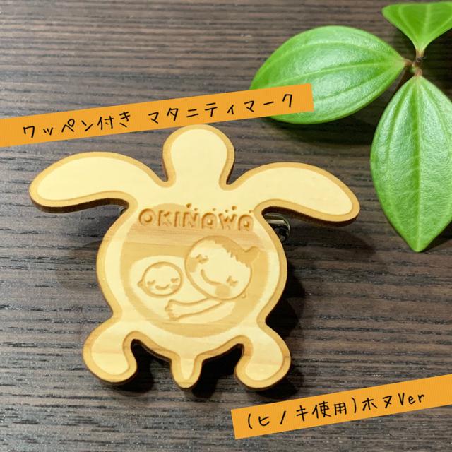 OKINAWA ワッペン マタニティマーク (沖縄ウミガメVer)☆文字の変更可能【ヒノキ使用】