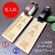 (名入れ)木製ゴルフネームタグ  ゴルフネームプレート【ヒノキ使用】golfネームプレート