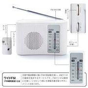 ワイドFM対応ポータブルラジオ/AMFMラジオ/携帯/電池式/スピーカー付/アウトドア/軽量/WIDE FM&AMラジオU