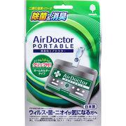 エアドクター ポータブル 携帯用エアドクター 消臭剤 クリップ付 1個