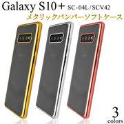 スマホケース ハンドメイド デコパーツ アクセサリーパーツ Galaxy S10+ SC-04L / SCV42 ギャラクシーS10+