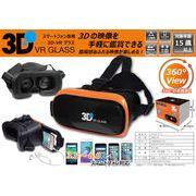 「3.5~6インチスマートフォン対応」3D-VRグラス