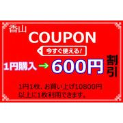 ◆1円購入 600円割引クーポン券◆600円OFFクーポン