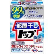 部屋干しトップ除菌EX ワンパック 25gx5包 【 ライオン 】 【 衣料用洗剤 】