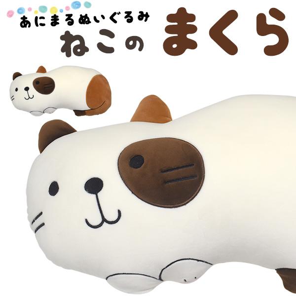 枕 まくら ペット ふわふわ もちもち 大サイズ どうぶつ 動物 かわいい 猫 ねこ ネコ アニマル インテリア