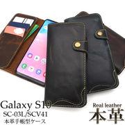 スマホケース 手帳型 本革使用 Galaxy S10 SC-03L SCV41 本革 手帳型ケース 手帳ケース ビジネス 大人