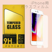 iPhone用ガラスフィルム