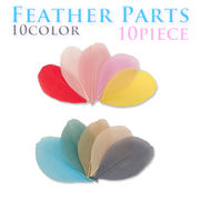 フェザーパーツ 10ピース【10色】鳥の羽根 天然フェザー 羽 アクセサリー パーツ ハンドメイド