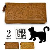 【全2色】野村修平 愛らしい猫の型押しリアルレザーラウンドファスナー長財布 ロングウォレット