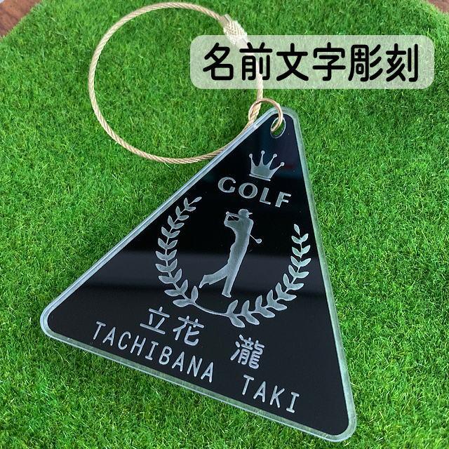 (名前文字彫刻) トライアングル ゴルフプレート (ブラックVer)アクリル Golf name plate