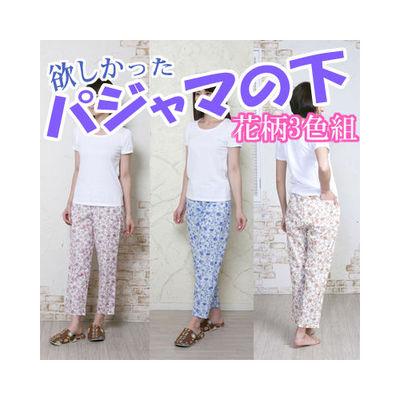 欲しかったパジャマの下 花柄3色組 Lサイズ