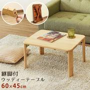 継脚付 ウッディテーブル 60×45 BR/NA