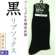 【ベーシックな年間売れ筋】紳士 綿混 リブソックス(クロ)